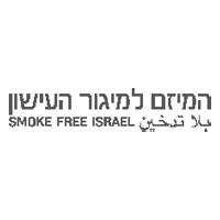 המיזם הרב מגזרי למיגור העישון