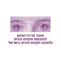 איגוד מרכזי הסיוע לנפגעות תקיפה מינית ולנפגעי תקיפה מינית בישראל