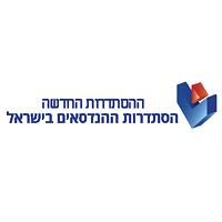 בישראל